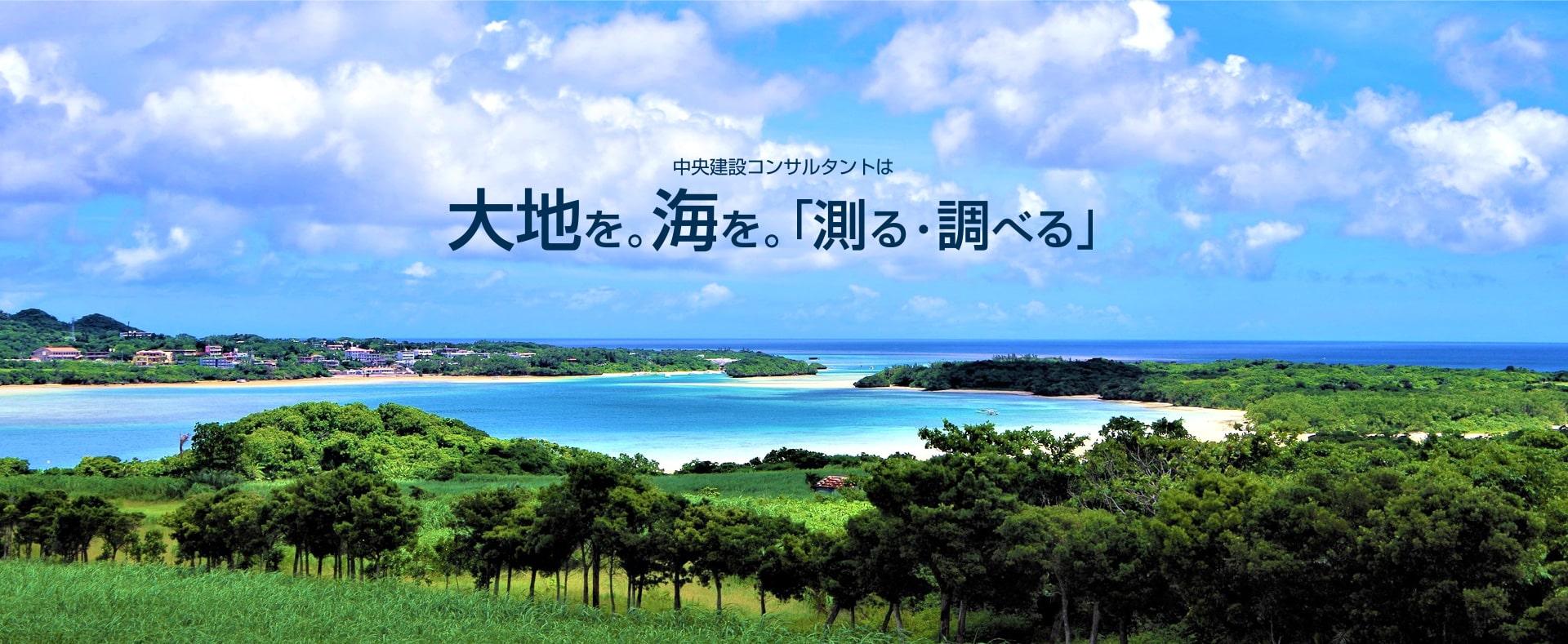 7. 大地を。海を。「測る・調べる」